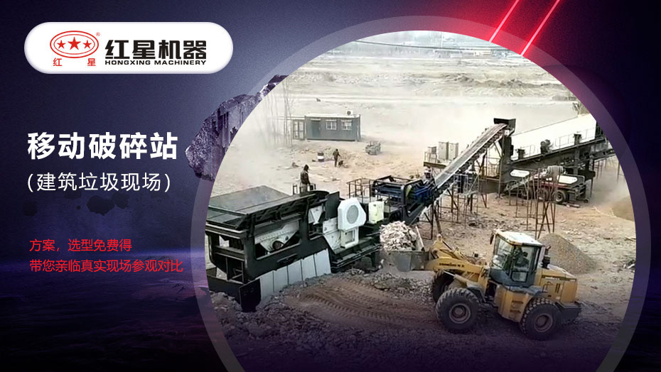 北京建筑垃圾金冠jg手机版现场视频